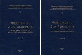 Patmutiun Hay Kesario, Vol. I & II