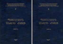 Patmutiun Antepi Hayots, Vol. I & II