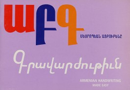 Armenian Alphabet: Handwriting 4