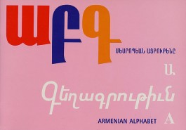 Armenian Alphabet: Handwriting 1