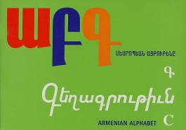 Armenian Alphabet: Handwriting 3