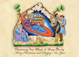 Nativity II