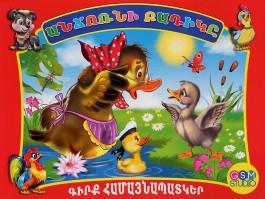 Anchorni Badike Pop-up Book