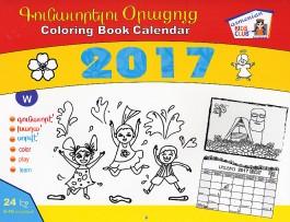 2017 Coloring Book Calendar