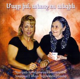 Mayr Im, Anush ou Angin