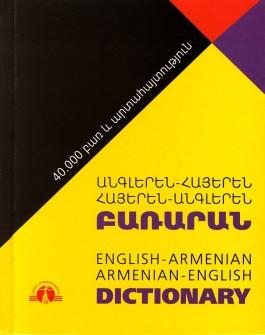 English-Armenian, Armenian-English Dictionary