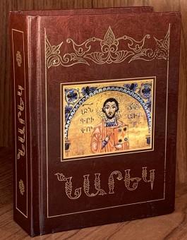 Narek (Hardcover)