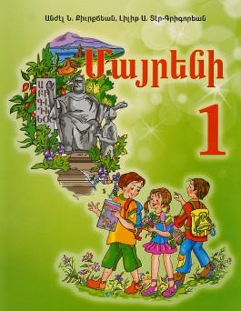 Mayreni 1 (Western Armenian)
