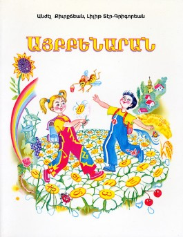 Aybbenaran (Western Armenian)