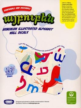 Armenian Illustrated Alphabet Wall Decals