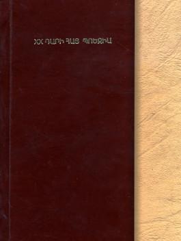 XX Dari Hay Poezia