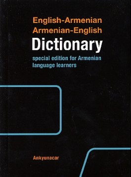 English-Armenian Armenian-English Dictionary