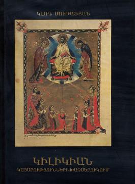 Kilikian Kaysrutyunneri Khachmerukum