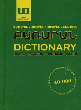 English Armenian, Armenian English Dictionary