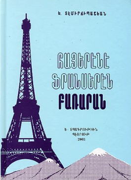 Armenian - French Dictionary