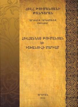 Hovhannes Tumanyan yev Ishkhanuhi Mariam
