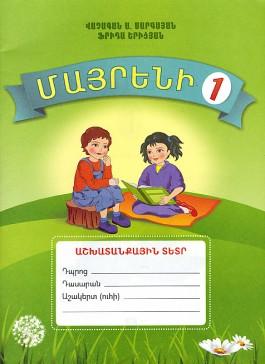 Mayreni 1: Workbook
