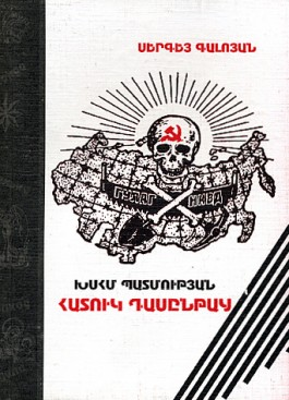 KHAHM Patmutyan Hatuk Dasentats