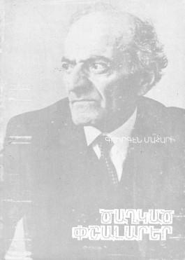 Tsaghkats Pshalarer