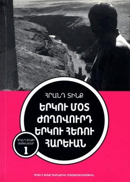 Yerkou Mot Zhoghovurd, Yerkou Herou Harevan