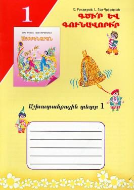 Aybbenarani Ashkhatankayin Tetr 1