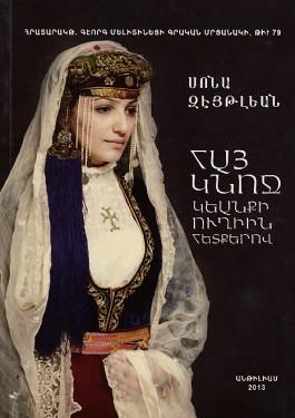 Hay Knoj Keanki Oughiin Hetkerov