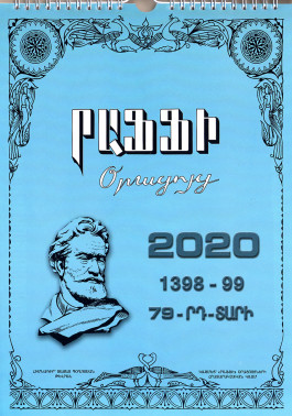 Raffi 2020 Armenian Calendar