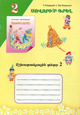 Aybbenarani Ashkhatankayin Tetr 2