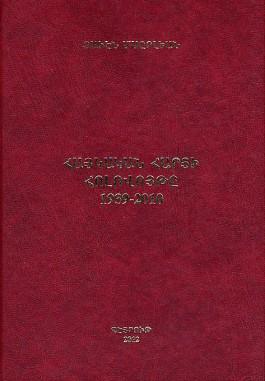 Haykakan Hartsi Holovuyte 1939-2010