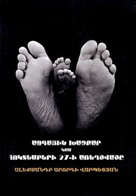 Azgayin Khachkar Kam Hoktemberi 27-I Aryghtsvatse / Lyustratsia