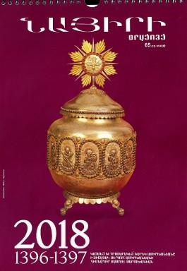 Nairi 2018 Calendar