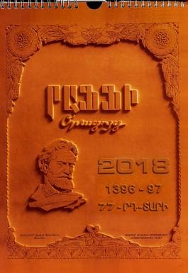 Raffi 2018 Armenian Calendar