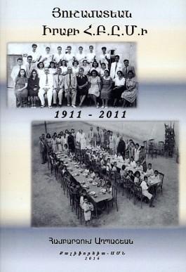 Hushamatian Iraki H.B.E.M.i 1911-2011