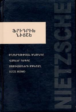 Voghbergutyan Tsnunde, Vagner Depke, Chastvatsneri Mtnshagh, Ecce Homo