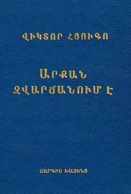 Arkan Zhvarchanum e