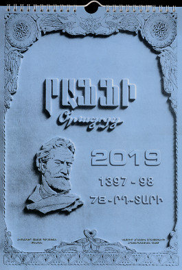 Raffi 2019 Armenian Calendar