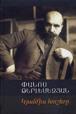 Kyankis Hushere