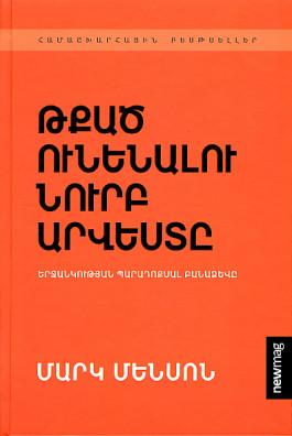Tkats Ounenalou Nurb Arveste