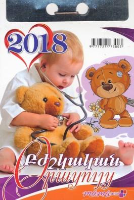 2018 Bzhshkakan Oratsuyts