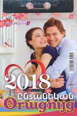 2018 Entanekan Oratsuyts
