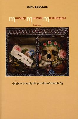 Patker Patum Patmutiun, Vol. 1