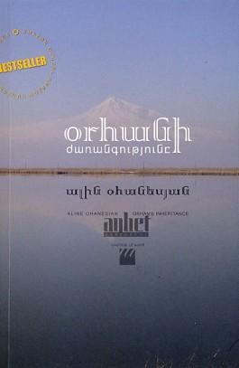Orhani Zharangutyune