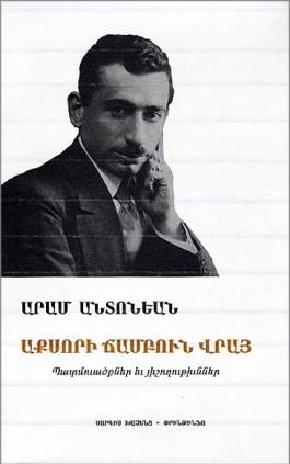 Aksori Chambun Vra