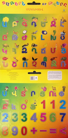 Armenian Letters and Numbers Magnets