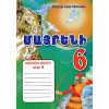 Mayreni 6: Workbook 1