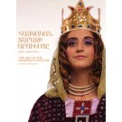 Art of the Armenian Costume, The