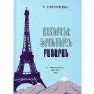 Armenian - French Dictionary
