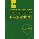 English Armenian, Armenian English Dictionary