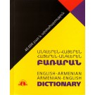 English-Armenian, Armenian-English Dictionary