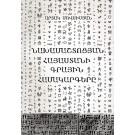 Nakhamashtotsyan Hayastani Grayin Hamakargere